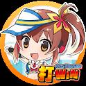 打-WIN icon