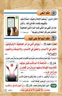 Download صحح عبادتك 2 For PC Windows and Mac apk screenshot 3