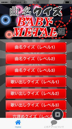 曲名クイズ・BABYMETAL(ベビーメタル)編