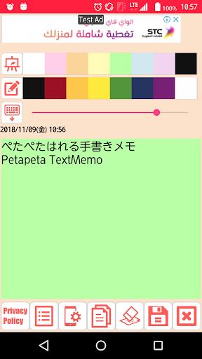 PetapetaTextMemo 1.0.6 Windows u7528 1