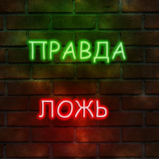 Lie Detector Neon Simulator Joke