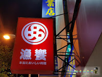 漁饗日式料理