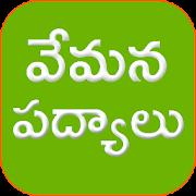 Vemana Satakam Telugu