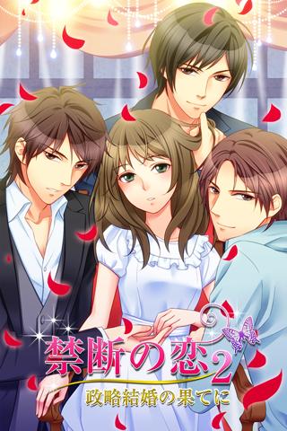 禁断の恋2~政略結婚の果てに~ ◆無料恋愛ゲーム