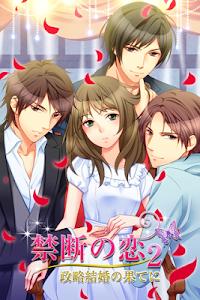 禁断の恋2~政略結婚の果てに~ ◆無料恋愛ゲーム screenshot 0