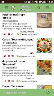 Весенние блюда: рецепты с фото - náhled