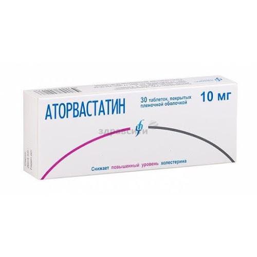Аторвастатин таблетки п.п.о. 10мг 30 шт.