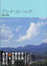 Photo: ジオ入荷情報: アンナ・カハルナ [小説] 昔は人気出張ホストだったが、今や負け犬出張ホスト。だが突然田舎の農村から指名が入る。向かった先に待っていたのは―。 男性同士の恋愛・性愛描写した小説。  http://goo.gl/vHgy9 pic.twitter.com/KxPuCpy6fb