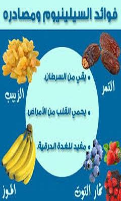 نصائح طبية وغذائية  متنوعة - screenshot