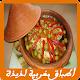 أطباق مغربية لذيذة (app)
