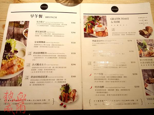 食記:Daylight 光合箱子 @ 東門捷運站