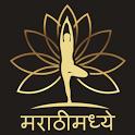 Yoga in Marathi: योगासने icon