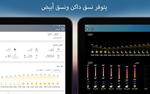 توقعات الطقس والأدوات - Weawow screenshot 9