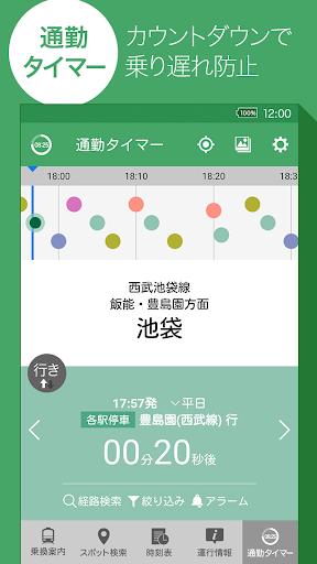 Yahoo!u4e57u63dbu6848u5185u3000u7121u6599u306eu6642u523bu8868u3001u904bu884cu60c5u5831u3001u4e57u308au63dbu3048u691cu7d22 7.3.2 Windows u7528 7
