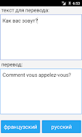 Screenshot of Russian French Translator