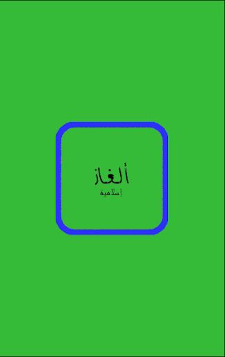الغاز اسلامية