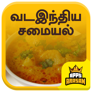 North indian food recipes ideas in tamil aplicaciones de android north indian food recipes ideas in tamil forumfinder Images