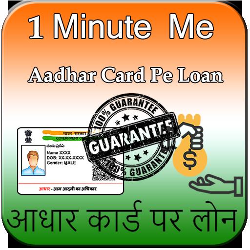 Aadhar Card pe Loan -आधार कार्ड पर लोन