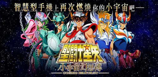 聖鬥士星矢 小宇宙幻想傳 for PC