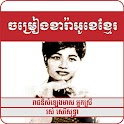 Karaoke Khmer-Rous Sereysothea icon