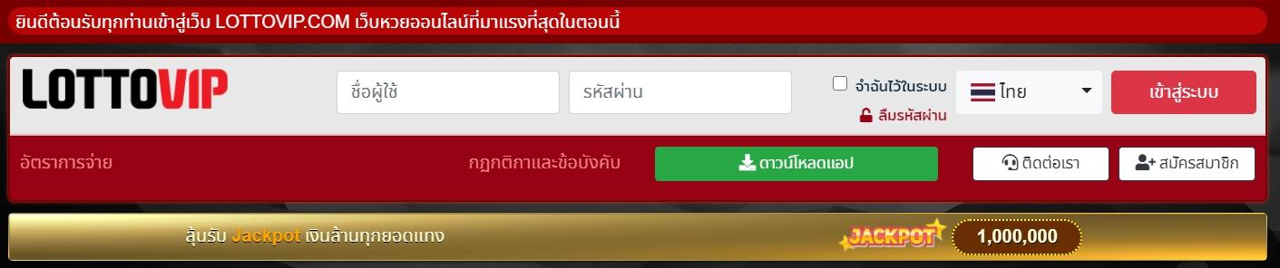 อันดับ 1 เว็บแทงหวยออนไลน์ Lottovip