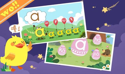 多米拼音 - 兒童益智學拼音大全,早教精品遊戲,家長寶寶必備