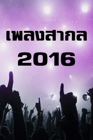 เพลงสากลเพราะๆ 2016