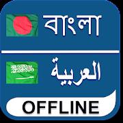 Bangla To Arabic Dictionary