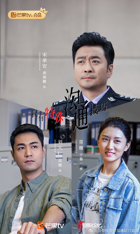 My Supernatural Power China Drama