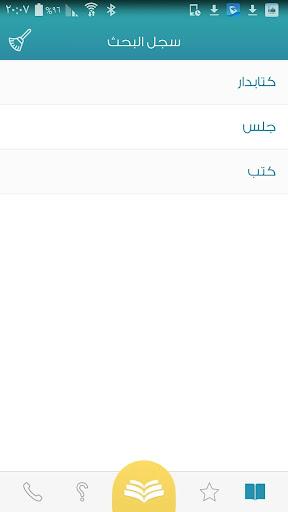معجم المعاني عربي فارسي screenshot 8