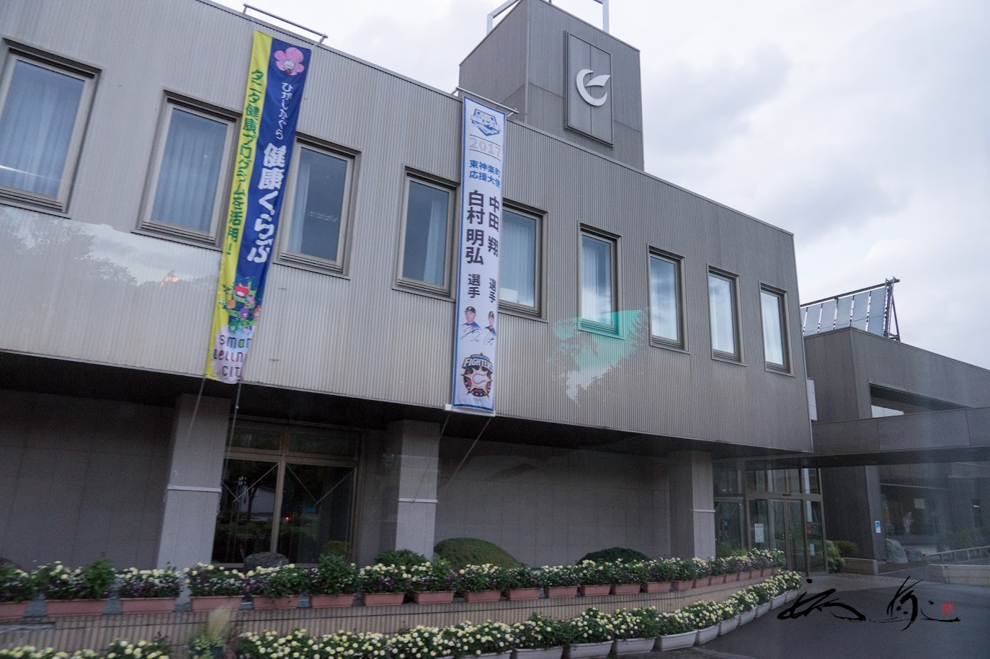 東神楽役場
