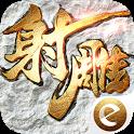 射雕英雄传3D-金庸正版授权 icon
