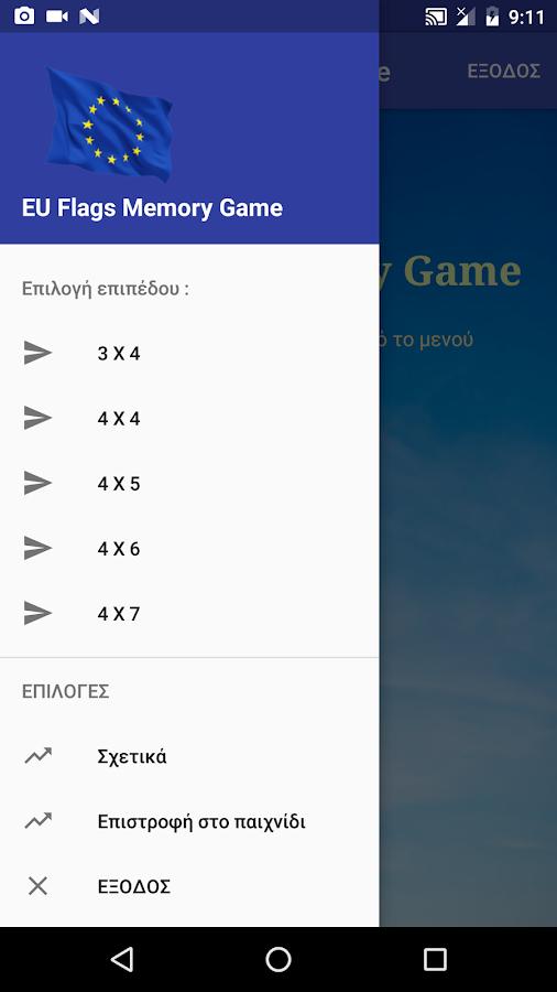 EU Flags Memory Game - στιγμιότυπο οθόνης