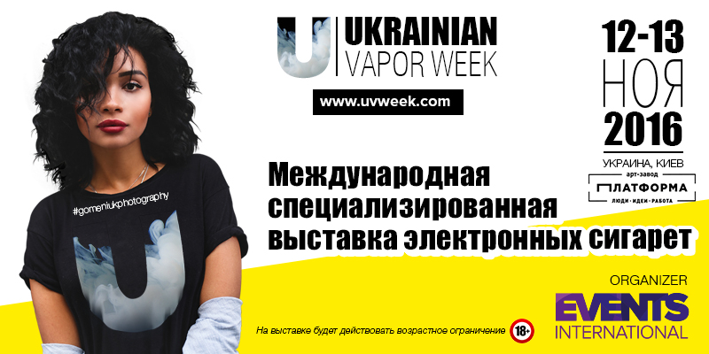 3D Print Soften на выставке Ukrainian Vapor Week