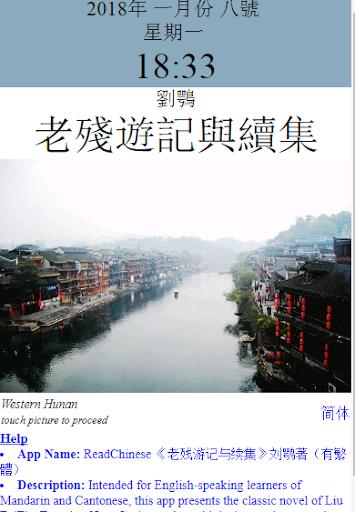 VocabRead 词汇阅 刘鹗選(19世纪)《老残游记与续集》(有繁體)