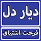 Download Dayar e Dil By Farhat Ishtiaq Urdu Novel For PC Windows and Mac