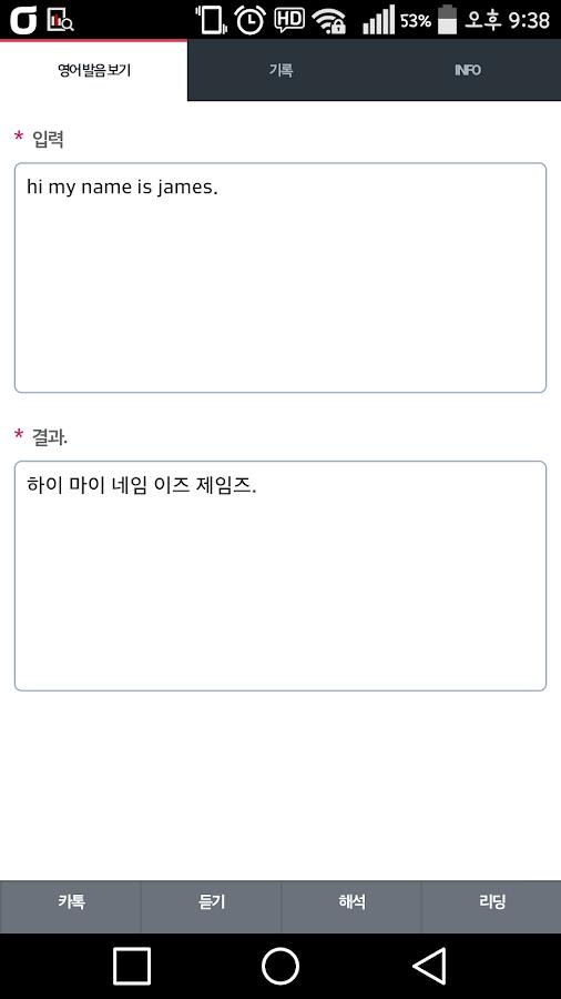 미카 영어 발음 보기 ( 번역 / 듣기 )- screenshot