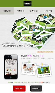 찰칵포토- screenshot thumbnail