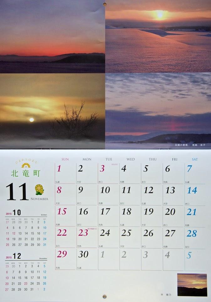 11月・北竜町カレンダー 2015