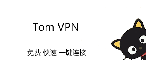 TomVPN- free high speed one - click VPN connection - Apps on