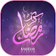 صور رمضان for PC-Windows 7,8,10 and Mac