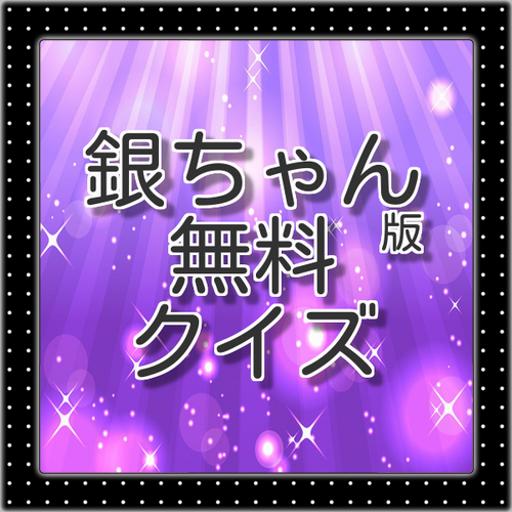 無料クイズ for 銀ちゃんバージョン 娛樂 App LOGO-硬是要APP