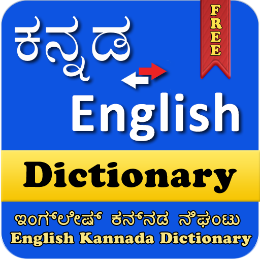 Dictionary: English <-to-> Kannada Offline & FREE