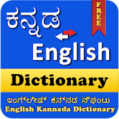 Dictionary: English <-to-> Kannada Offline & FREE!