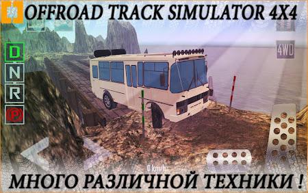 Offroad Track Simulator 4x4 1.4.1 screenshot 631187