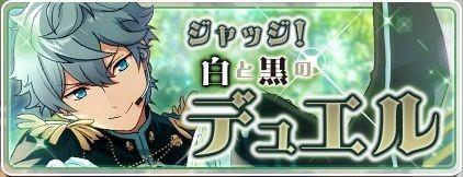 【あんスタ】新イベント! 「ジャッジ白と黒のデュエル」スタート!