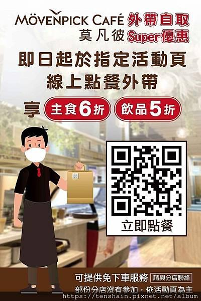 Mövenpick Café -莫凡彼 南港車站店