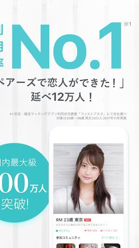 Pairs-婚活・恋活・出会い探しマッチングアプリ-登録無料 screenshot 2