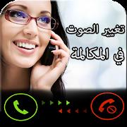 تغير الصوت في المكالمات بسهولة