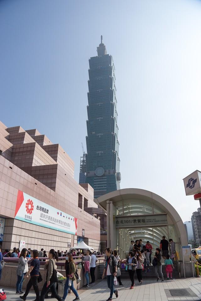 台北世界貿易センター(台北市)、遠方に見える超高層ビルは台北101